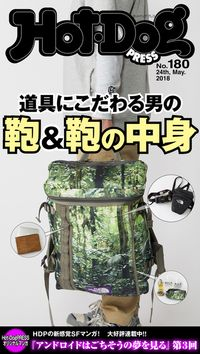 Hot-Dog PRESS (ホットドッグプレス) no.180 こだわる男の鞄&鞄の中身