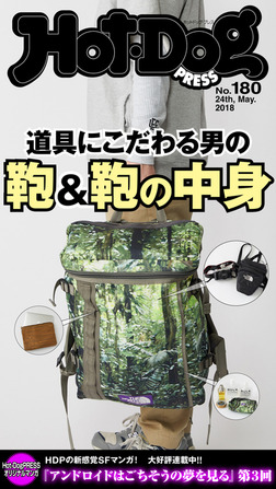 Hot-Dog PRESS (ホットドッグプレス) no.180 こだわる男の鞄&鞄の中身-電子書籍