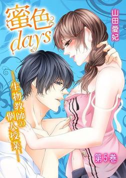 蜜色days-生物教師の個人授業- 5巻-電子書籍