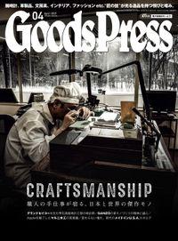 GoodsPress2019年4月号