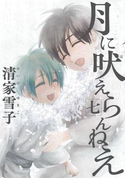 月に吠えらんねえ(7)-電子書籍