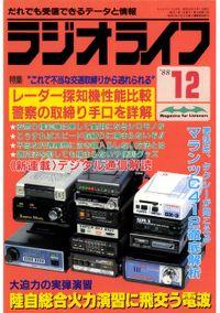 ラジオライフ 1988年 12月号