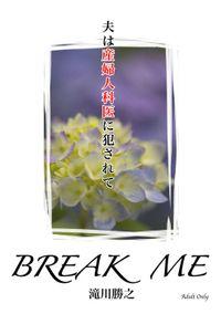 夫は産婦人科医に犯されて・Break Me