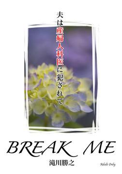 夫は産婦人科医に犯されて・Break Me-電子書籍