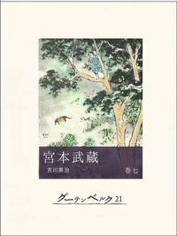宮本武蔵(巻七)