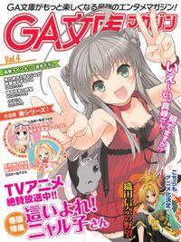 GA文庫マガジン Vol.4