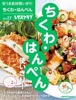 安うま食材使いきり!vol.27 ちくわ・はんぺん使いきり!-電子書籍