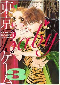 東京BABYゲーム 3巻
