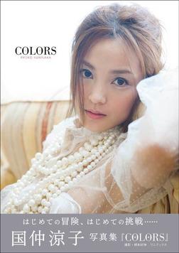 国仲涼子写真集『COLORS』-電子書籍