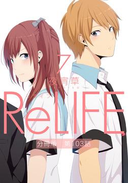 ReLIFE7【分冊版】第103話-電子書籍