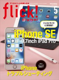 flick! digital 2016年5月号 vol.55