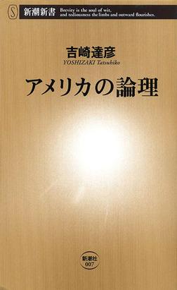 アメリカの論理-電子書籍