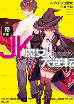 僕専属のJK魔女と勝ち取る大逆転<ゲームチェンジ>-電子書籍