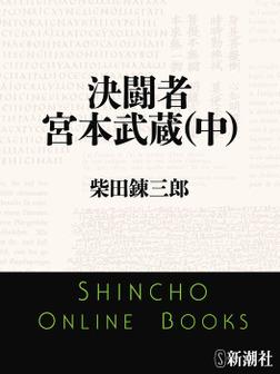 決闘者 宮本武蔵(中)-電子書籍