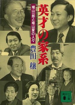 英才の家系―鳩山一郎と鳩山家の人々-電子書籍