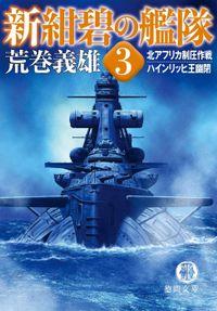 新紺碧の艦隊3 北アフリカ制圧作戦 ・ハインリッヒ王幽閉