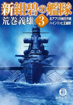 新紺碧の艦隊3 北アフリカ制圧作戦 ・ハインリッヒ王幽閉-電子書籍