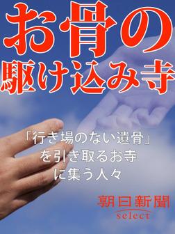 お骨の駆け込み寺 「行き場のない遺骨」を引き取るお寺に集う人々-電子書籍