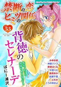 禁断の恋 ヒミツの関係 vol.53