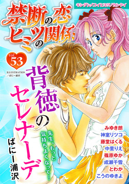 禁断の恋 ヒミツの関係 vol.53-電子書籍