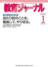 教育ジャーナル2014年1月号Lite版(第1特集)