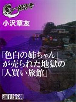 「色白の姉ちゃん」が売られた地獄の「人買い旅館」-電子書籍