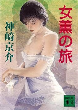 女薫の旅-電子書籍