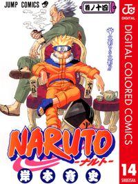 NARUTO―ナルト― カラー版 14