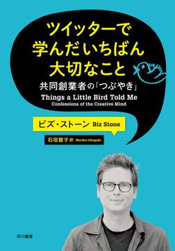 ツイッターで学んだいちばん大切なこと 共同創業者の「つぶやき」-電子書籍