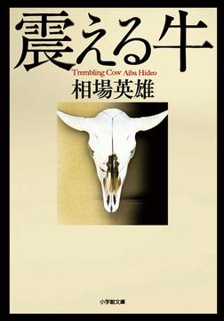 震える牛-電子書籍