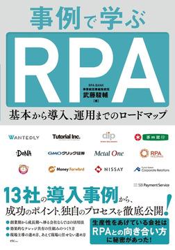 事例で学ぶRPA 基本から導入、運用までのロードマップ-電子書籍