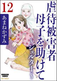 虐待被害者母子を助けて~シェルター~(分冊版) 【第12話】