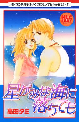 星がみな海に落ちても~5つの大人の恋物語~-電子書籍