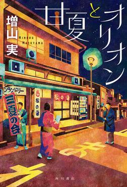 甘夏とオリオン-電子書籍