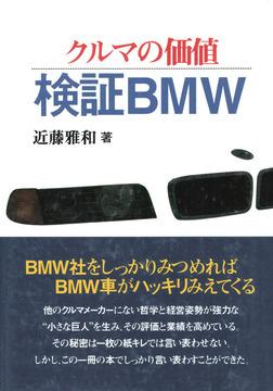 クルマの価値・検証BMW-電子書籍