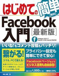 はじめてのFacebook入門[最新版]