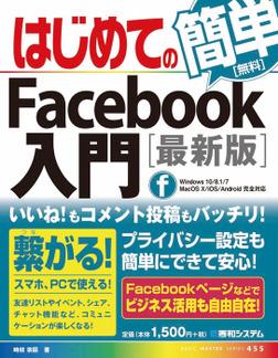 はじめてのFacebook入門[最新版]-電子書籍