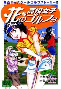 花(?)の高校女子ゴルフ部 2