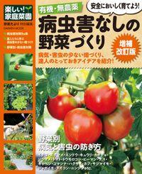 有機・無農薬 病虫害なしの野菜づくり増補改訂版 楽しい家庭菜園