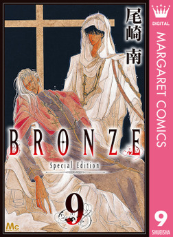 BRONZE -Special Edition- 9-電子書籍