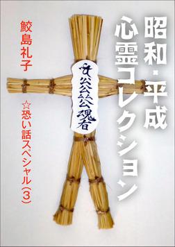 昭和・平成 心霊コレクション-電子書籍