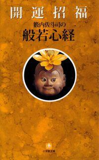 開運招福般若心経(小学館文庫)