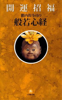 開運招福般若心経(小学館文庫)-電子書籍
