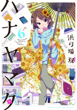 ハナヤマタ 6巻-電子書籍