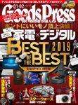 GoodsPress2020年1・2月合併号