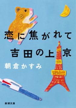 恋に焦がれて吉田の上京-電子書籍