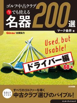 ゴルフ中古クラブ 今でも使える 名器200選 ドライバー編-電子書籍