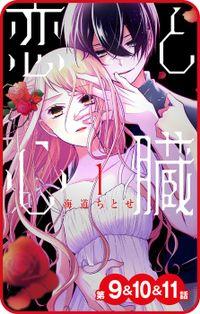 【プチララ】恋と心臓 第9話&10話&11話