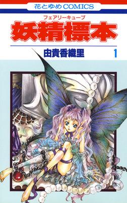 妖精標本(フェアリー キューブ) 1巻-電子書籍