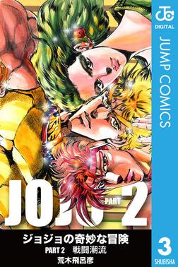 ジョジョの奇妙な冒険 第2部 モノクロ版 3-電子書籍